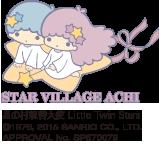 星の村親善大使 Little Twin Stars