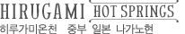 히루가미온천 공식 사이트(중부 일본 나가노현)