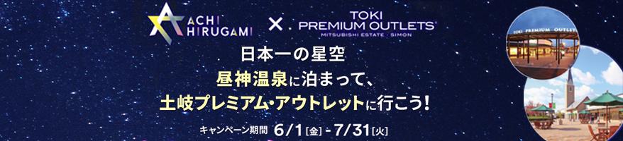 ACHI HIRUGAMI X TOKI PREMIUM OUTLETS 日本一の星空 昼神温泉に泊まって、土岐プレミアム・アウトレットに行こう! キャンペーン期間 6\1[金]-7/31[火]