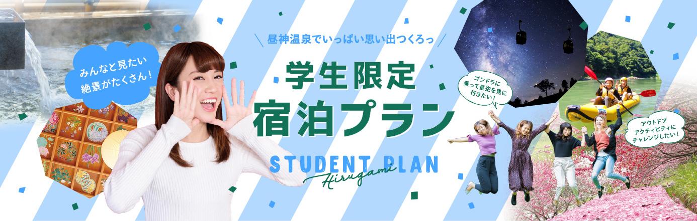 学生限定宿泊プラン - 昼神温泉でいっぱい思い出つくろっ 学生限定宿泊プラン