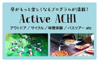 自然満喫プログラムを毎月開催! - ACTIVE ACHI サイクリング/ハイキング/スノーシュー etc