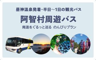 昼神温泉発着・半日~1日の観光バス - 阿智村周遊バス 南進をぐるっと巡る のんびりプラン
