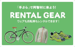 「手ぶら」で阿智村に来よう! - RENTAL GEAR ウェアも自転車もレンタルできます!